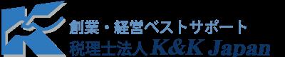 創業、経営ベストサポート  運営 税理士法人 K&K Japan
