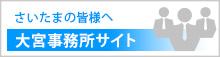 税理士法人K&KJapan 大宮事務所