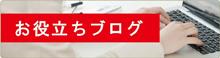 税理士法人K&KJapan ブログ