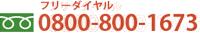 電話受付時間 平日 8時~20時 設立から運営まで専門スタッフがお受けします 03-3499-1663