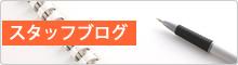 税理士法人K&KJapan スタッフブログ