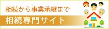 税理士法人K&KJapan 相続 事業承継