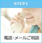 Step1 電話・メールご相談