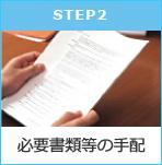 Step 2 必要書類等の手配