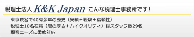 税理士法人はこんな税理士事務所です! 東京渋谷で40年の歴史(実績+経験+信頼性) 税理士9名在籍(層の厚さ+ハイクオリティ)総スタッフ数28名 顧客ニーズに柔軟対応